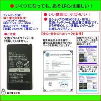 販売元      ファムリンク(株) 商品名      Nintendo NEW3DSLL・3DSL...