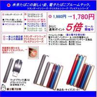 【販売元】     ファムリンク(株) 【商品名】     電子たばこ互換バッテリ−        ...