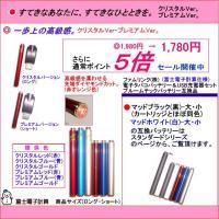 【販売元】     ファムリンク(株)【商品名】     電子たばこ互換バッテリ−         ...