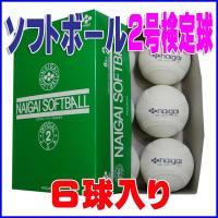 内外ゴム ソフトボール検定球2号 (6球入り) NAIGAI-soft2|web-sports-do