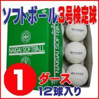 内外ゴム ソフトボール検定球3号 (1ダース/12球入り) NAIGAI-soft3-12 web-sports-do