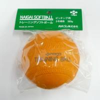 ■ソフトボール ★メーカー:内外ゴム ★商品名:ソフトボール トレーニング用3号 (ゴムボール) ★...
