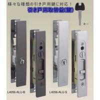 防犯対策-ピッキング対策を施した引き戸用の取替え錠(鍵)。様々な引き戸の鍵に対応し交換できるディンプ...