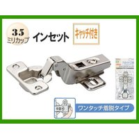 【DIYリフォーム】収納家具などの扉に付いている蝶番、スライド蝶番を取り替え交換できる