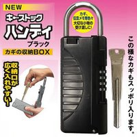 キーボックス-鍵を安全に保管・管理する鍵の収納ボックス。ダイヤル式鍵タイプで車の鍵やロングキー(長さ...