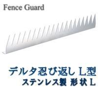 防犯対策-屋外ベランダの壁や門扉などに設置し外部からの侵入を防止する忍び返し。取付けも簡単でフェンス...