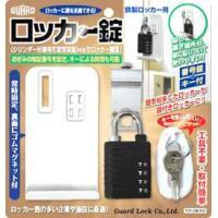 防犯対策グッズ-鍵を紛失したロッカーが鍵付きのロッカーに!ロッカーの追加の鍵としても使用可能な簡易の...