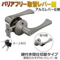 取替用レバーハンドル:住宅の室内ドアに付いている握り玉(ドアノブ)の鍵をレバーハンドルに交換するバリ...