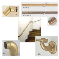 【リフォーム用品】住宅階段用の補助手すりセット。一般的な室内階段に必要な手すり部材をセットにしお買い...