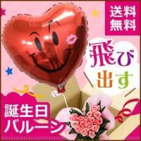 誕生日プレゼント 女性 花 あすつく バルーンフラワー バラのハート型アレンジと飛び出すバルーンのサ...