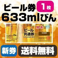 贈り物やお祝いなど様々なシーンでご利用できるビール共通券★新券★633ml(瓶ビール2本)1枚です。...