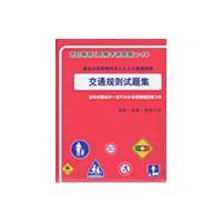 中国語で受験される方のための問題集です。 仮免問題5種類・本免問題6種類のセット、1枚ずつのプリント...