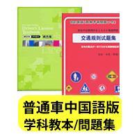 中国語で受験される方のための教本・問題集です。 自動車を安全に運転するためには「交通の教則」に基づい...