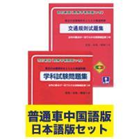 学科試験問題集 /中国語版日本語版セット(東京平尾出版)