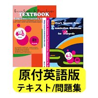 英語で原付を受験される方の西村堂問題集と英語版テキストです。 西村堂のS-Courseレッスンのオリ...