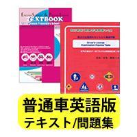 英語で受験される方のための問題集と西村堂英語版テキストです。 The up-dated exerci...