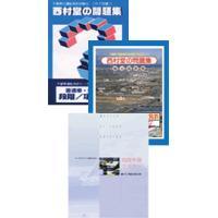 『段階項目別問題集』は学科教本にそった教程別の問題集です。仮免許試験にも対応しておりますので、直接一...