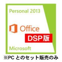 マイクロソフト Office Personal 2013 DSP版(CDKey+ライセンス) 商品コ...