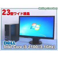 ◆CPUにはCore i3シリーズ2コア4スレッド搭載 高性能パソコンに21.5ワイドモニターセット...