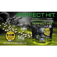 東京マルイ パーフェクトヒット バイオ 0.2g BB弾(1kg) 5000発入