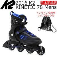 K2 インラインスケート お買い得モデル。あすつく対応商品。 サイズは25cm〜31cmまでご用意!...