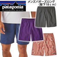 パタゴニア バギーズショーツ ロング,メンズ 日本正規品