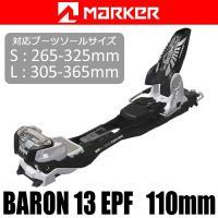解放値13でDUKEよりも軽量なBARONは抜群のバランスと安定感でバックカントリースキーを支えます...