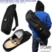 STOMP オリジナル ワンショルダー型  スケートボードケース  SK8 CASE-OS  BLACK  スケボー1台が収納可能  斜め掛け  スケボーバッグ  スケボーケース