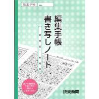 編集手帳書き写しノート  A4