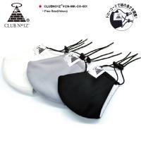【予約納期3/末】クラブノイズ CLUB NO1Z マスク 黒マスク ドローコード付き サイズ調整可能 洗える布製 立体 大きいサイズ 黒 白 グレー