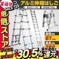 ★3%OFFクーポン配布中★  最長3.8mまで伸びるはしご。 伸縮自在で使用時には1段ずつの引き伸...