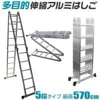 ★3%OFFクーポン配布中★  折りたたみ式多機能アルミはしごです。  はしごとして、脚立として、そ...