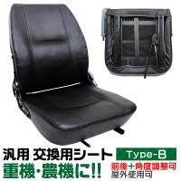 農業機械や建設機械用汎用シート(椅子)です。 シートの生地は厚く、そして防水仕様!! リクライニング...