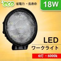 ★3%OFFクーポン配布中★  18Wの高輝度LED!!屋外や現場作業にも便利です。 農業機械、建設...