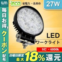★3%OFFクーポン配布中★  27Wの高輝度LED!!屋外や現場作業にも便利です。 農業機械、建設...