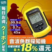 ★3%OFFクーポン配布中★  魚群探知機は、魚釣り愛好家や漁師の方が、釣りのポイントを探す為に作ら...