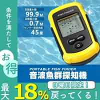 魚群探知機は、魚釣り愛好家や漁師の方が、釣りのポイントを探す為に作られた魚群探知機です。 水深0.7...