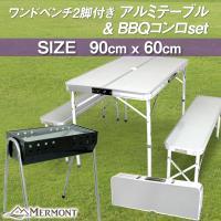 バーベキュー テーブル セットバーベキューコンロ ベンチセット 折りたたみ アルミ 90×60cm キャンプ BBQ