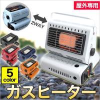 ★3%OFFクーポン配布中★  キャンプ・レジャーなどはもちろん、災害時などの暖房器具として! 持ち...