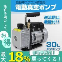 ★3%OFFクーポン配布中★  小型で使いやすい電動真空ポンプです。 カーエアコン、家庭用エアコンの...