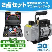 エアコンガスチャージ ガス補充 真空ポンプ マニホールドゲージ   R134a R12 R22 R502 対応冷媒 2点セット