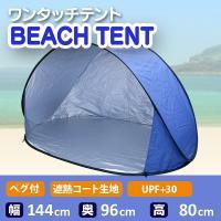 サンシェード テント ワンタッチ 140×120×113cm 1〜2人用 ポップアップテント ビーチテント