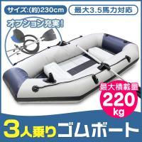 海でのフィッシングや川でのレジャーで活躍!3人乗り多機能ゴムボートセット  空気入れも付属のポンプで...