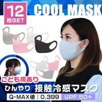 洗えるマスク 12枚セット UVカット 紫外線対策 涼しい 通気性 蒸れない ウレタン ウレタンマスク 小さめ 子供用 大人用 おしゃれ 在庫あり 即納
