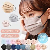 【20%オフクーポン】 カラーマスク 3サイズ 元祖 血色マスク 不織布 両面同色 Nスタ ZIPで紹介 10枚ずつ個包装 WEIMALL 血色カラー