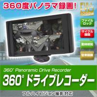 360度全方位撮影が可能なドライブレコーダーです。 ワイドアングルモード、球面モード、フロント&バッ...