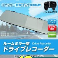 ハイビジョンの映像が撮影できるルームミラー型のドライブレコーダーです。  バックカメラ付属!  【商...