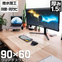 デスクマット 透明 900×600 カット可能 クリアマット シート 学習机 事務所 おしゃれ 下敷き 光学マウス対応