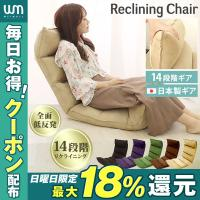 座椅子 おしゃれ リクライニング 低反発 ハイバック 高座椅子 チェア 42段ギア 1人掛け