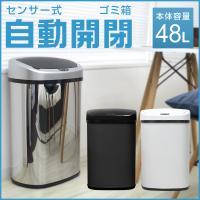 ゴミ箱 48L ダストボックス 全自動 センサー おしゃれ 自動開閉 スチール スリム リビング キッチン